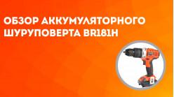 Обзор аккумуляторного шуруповерта PATRIOT BR181h