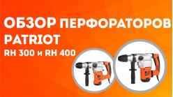 Обзор перфораторов PATRIOT RH300 и PATRIOT RH400