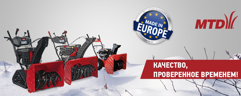 Бензиновые снегоуборщики MTD